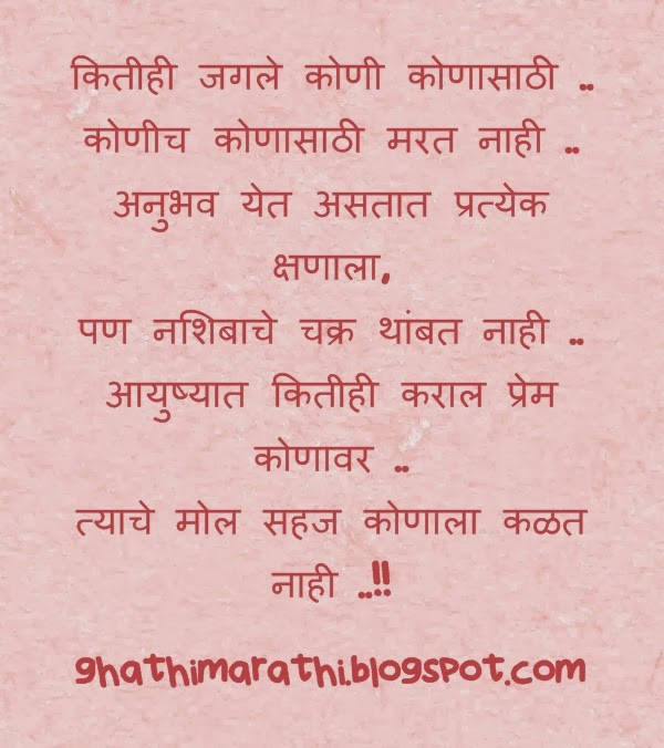 Marathi Quotes On Love