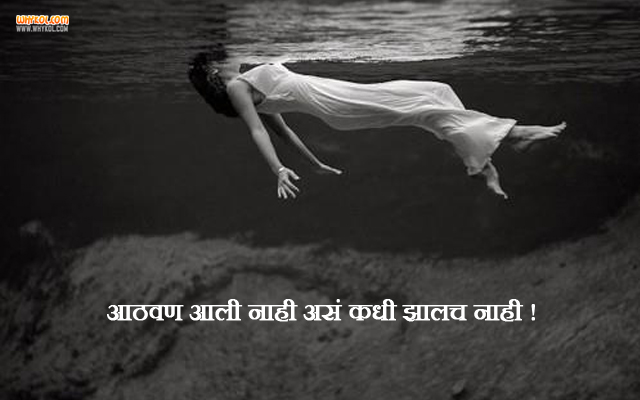 Heart Touching Sad Love Quotes In Marathi Text