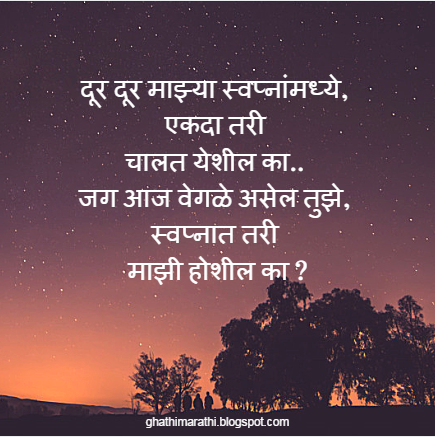 Breakup Shayari For Boyfriend In Marathi Mc Plc