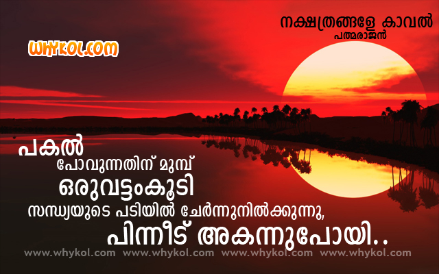 Love Quotes From Malayalam Novels Hover Me