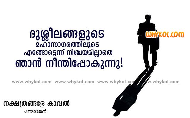 Nakshathrangale Kaval Padmarajan  C B Yakshi Quote