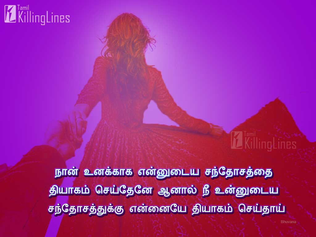 Love Breakup Images With Poems In Tamil