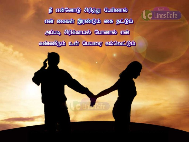 Love Breakup Boy And Girl Pictures With Kanneer Kaviin Tamil Language For Love Failure Boys