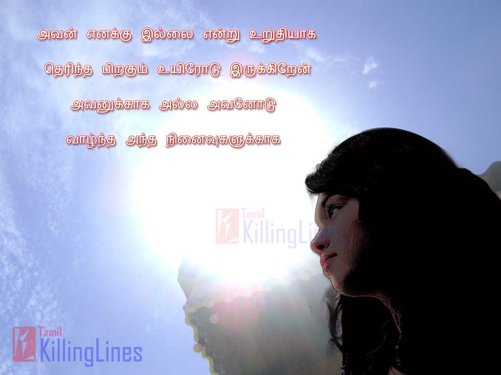 Love Sad Quotes For Him In Tamil