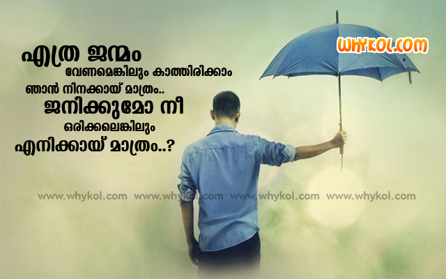 Sad Love Pictures Malayalam Pranayam Images