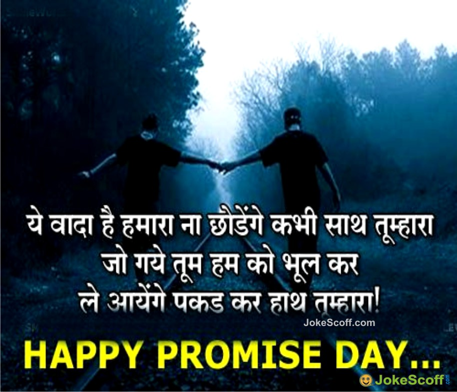 Promise Day Images Hindi