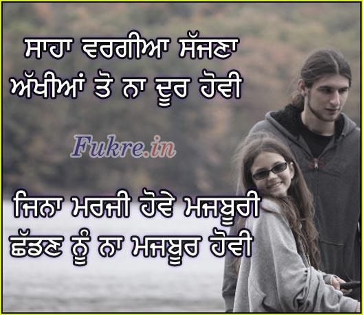 Punjabi Love Quotes Wallpaper