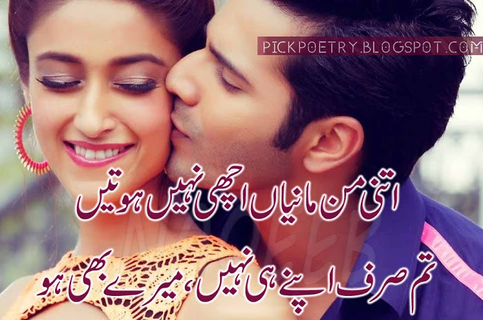Romantic Poetry Pics In Urdu Two Lines