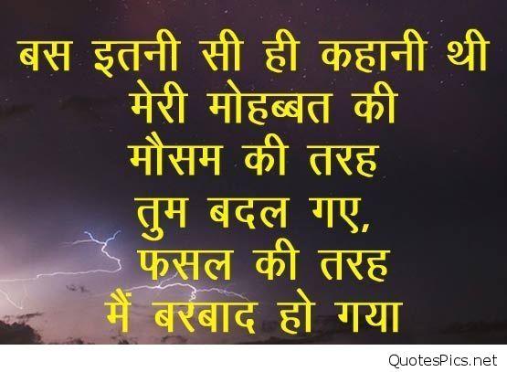 Sad Love Hindi Quotes Wallpaper