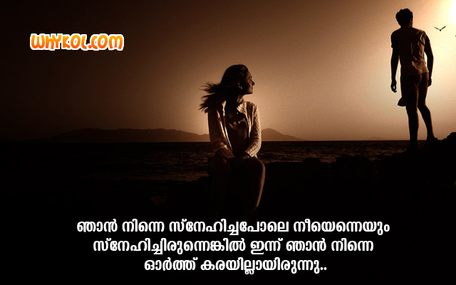 Love Sad Quotes In Malayalam Hover Me Cool Lost Of A Loved One Quote