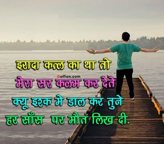 Sad Love Quotations