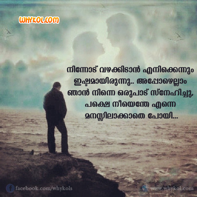 Sad Love Quotes In Malayalam Text Hover Me Simple Sad Love Quotations In Malayalam