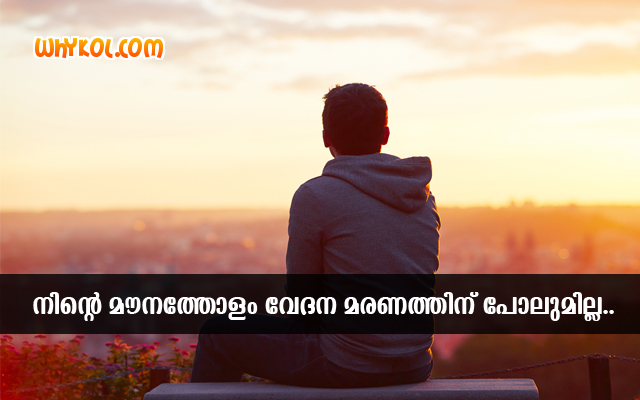 Sad Love Quotes In Malayalam Text Hover Me