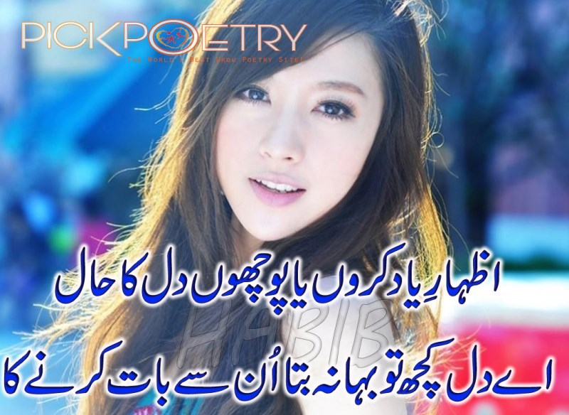 On Your Boyfriend Or Girlfriend You Get Sad Poetry In Urdu  Lines With Images Check Our Best Tow Line Urdu Poetry For Love To Impress Your Lover