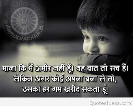 Sad Quotes About Poor People Garib Quotes In