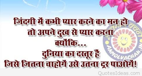 Love Life Quotes In Hindi Hover Me
