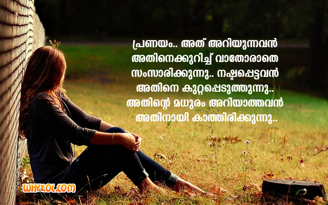 Love Quotes In Malayalam Lyrics Hover Me Stunning Sad Dp Malayalam