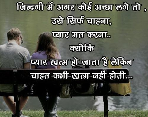 Hindi Sad Love Quotes That Make You Cry Hover Me