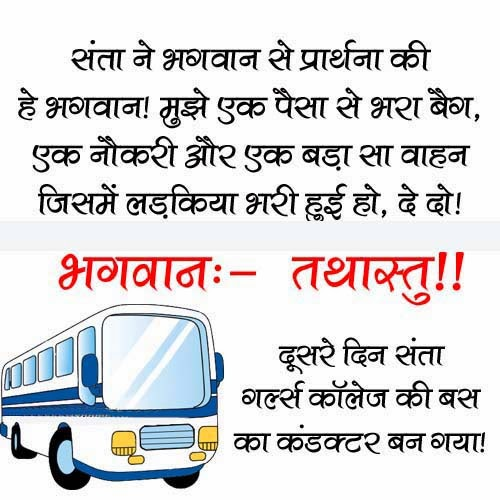 Funny Jokes In Hidni For Facebook Status For Facebook For Friends For Girls In English Hindi Very Funny Jokes In Hidni For Facebook Status For Facebook