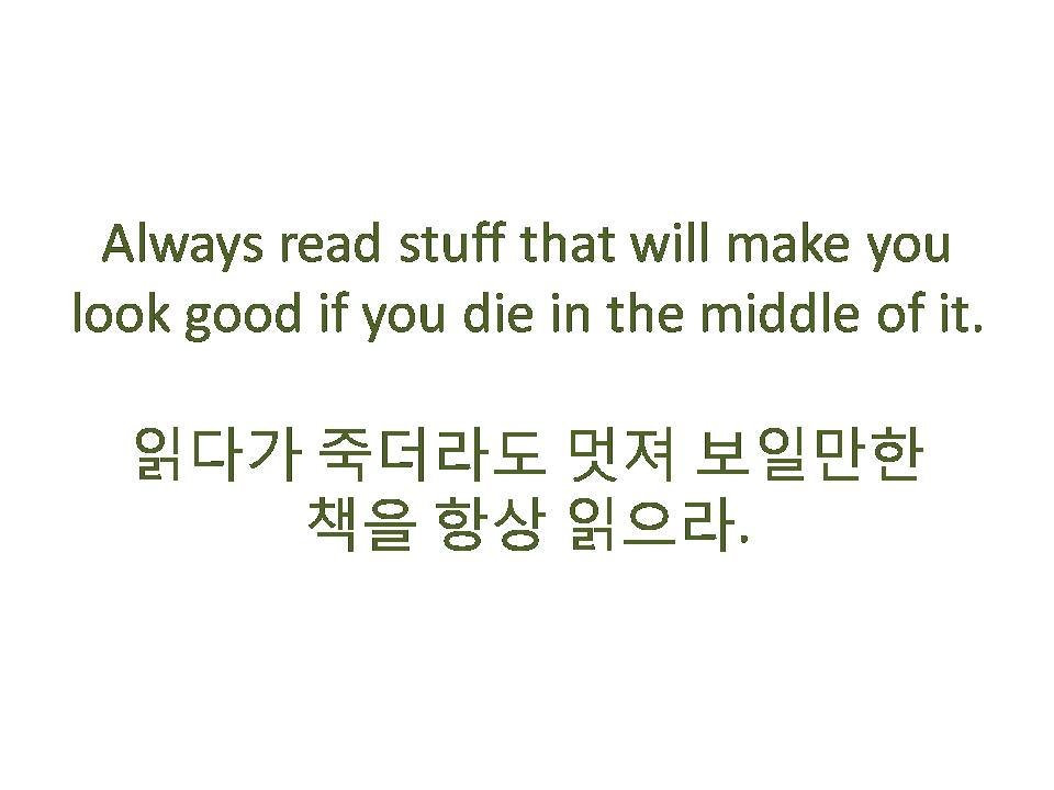 Korean Love Quotes With Meaning Hover Me
