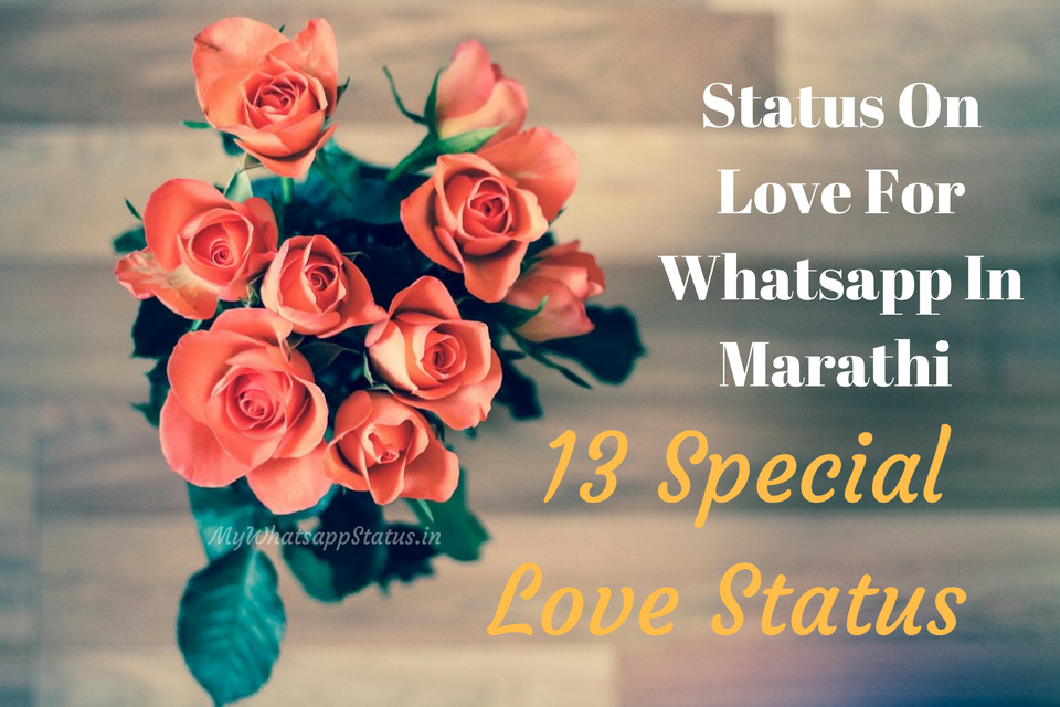 Status On Love For Whatsapp In Marathi