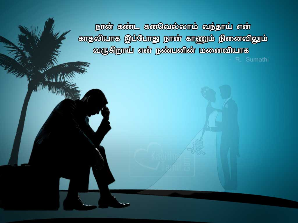 Kadhal Soga Kavi Gal Kadhal Throgam Tamil Sms Sad Love Messages With Sad Images For Love Failure