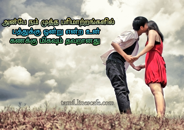 Sweet Tamil Lines About Kiss