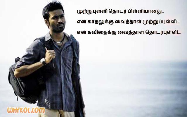 Love Breakup Quotes In Tamil Hover Me
