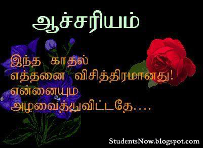 Beautiful Tamil Love Quotes Tamil Kavi Tamil Kadhal Kavi