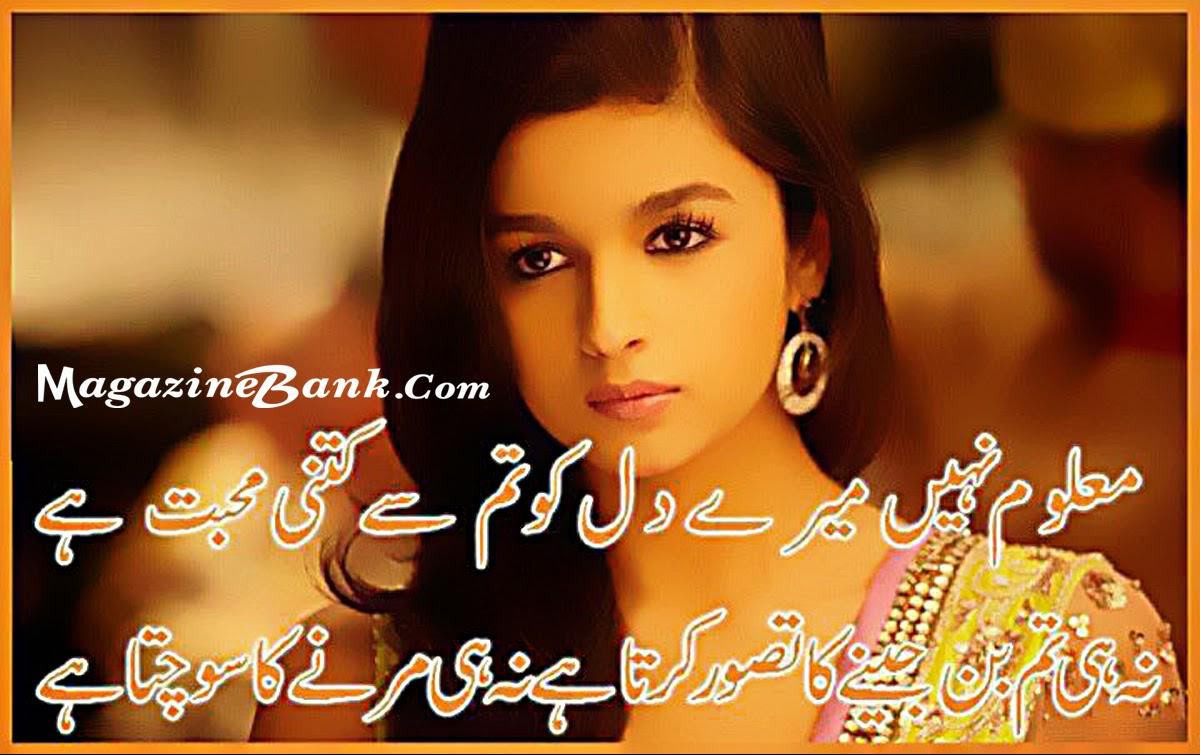 Free Love Poetry Sms In Urdu