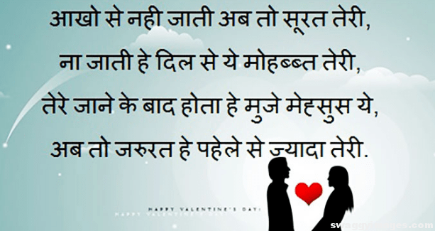 Valentine Day Images With Love Quotes In Hindi