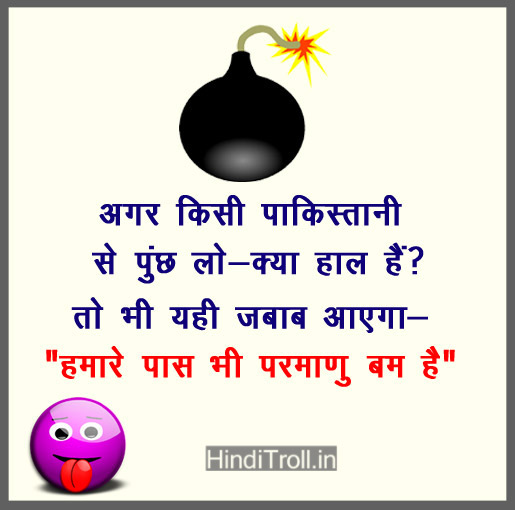 Agar Kisi Pakistani Se Push Lo Ke Pakistani People Funny Hindi Quotes Picture Funny