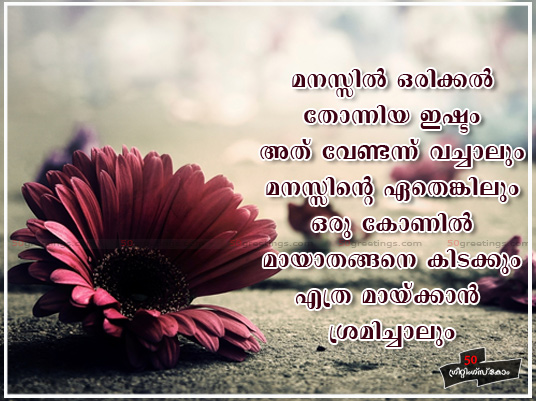 Viraham Quotes