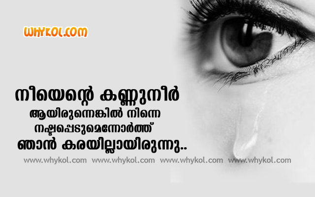 Sad Malayalam Quotes