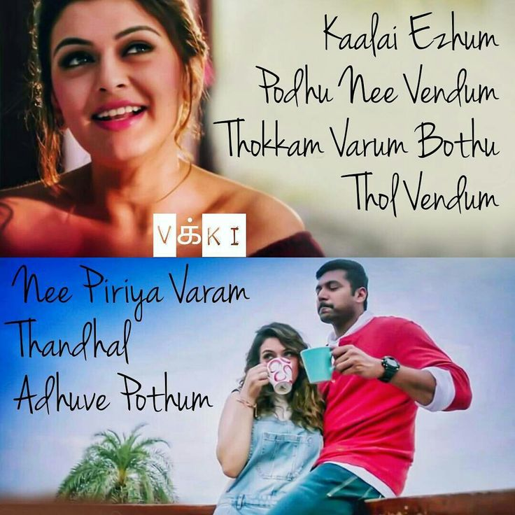 Tamil Songs Lyrics Song Lyrics Quotes Song Quotes Funny Quotes Qoutes Beautiful Lyrics Movie Songs Proposal