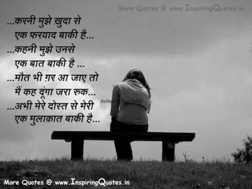 Angry Quotes About Friends In Hindi
