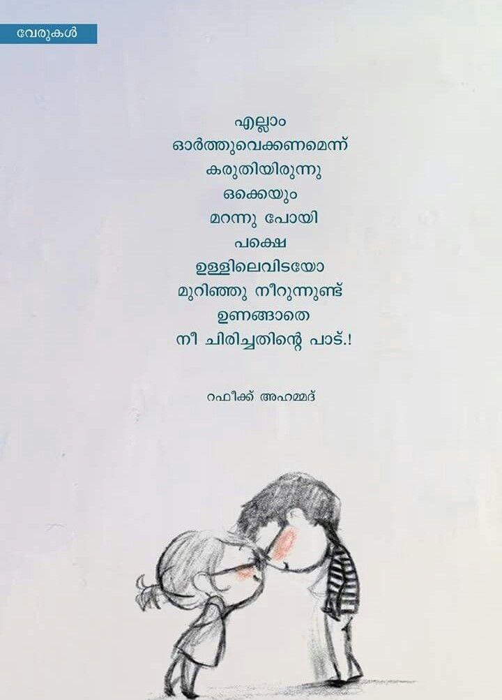 Verukal Malayalam