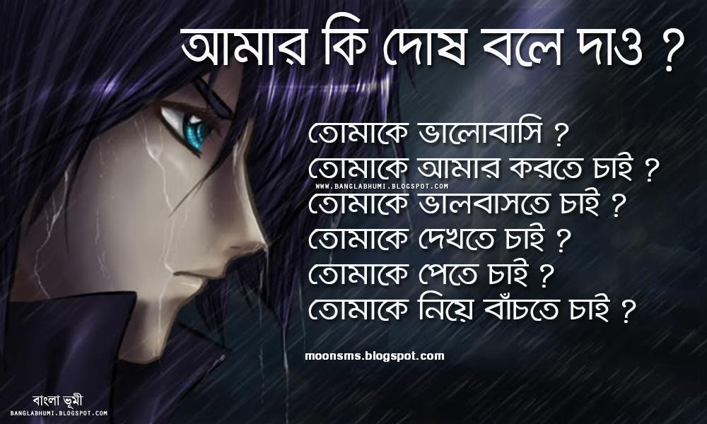 Bengali Sms Message Quote Sad Love Heart Broken Image Pics Wallpaper Whatsapp