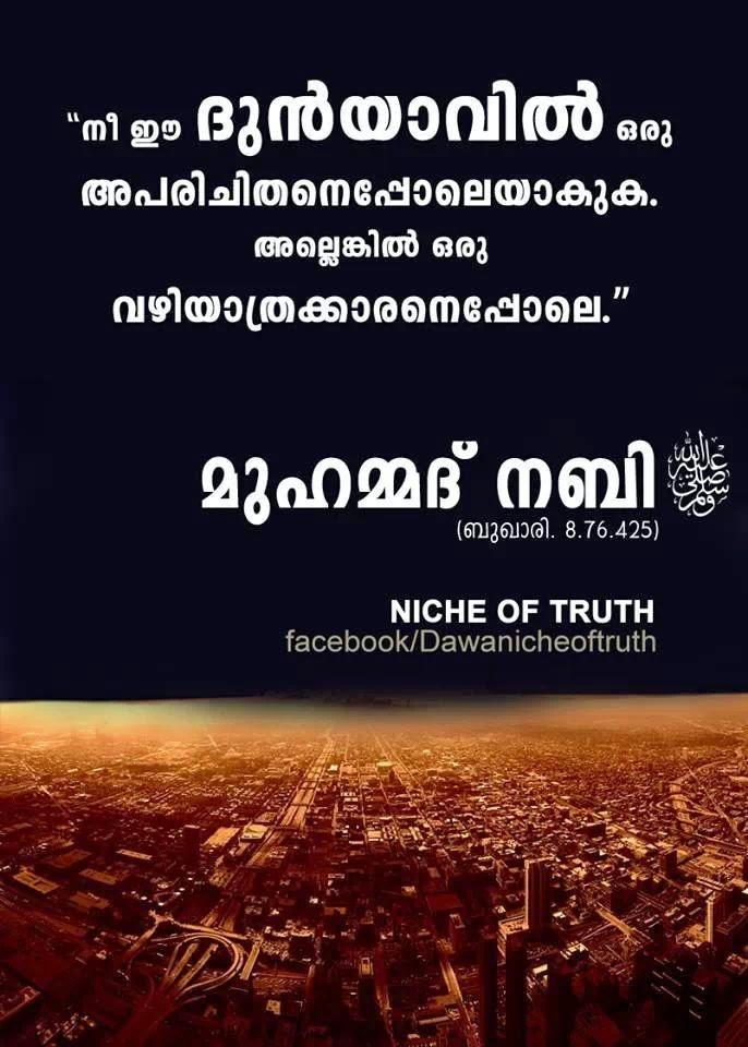 Quran Malayalam Paribhasha - Gambar Islami