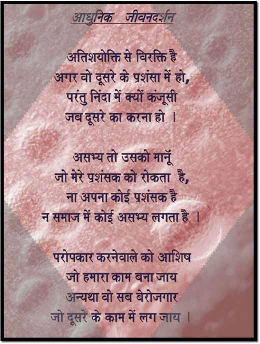 Love Quotes Poems In Hindi Hover Me