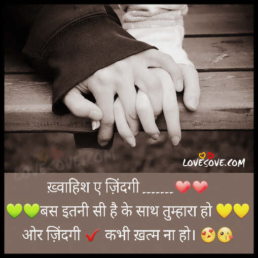 Best Love Quotes Hindi Sms Hover Me