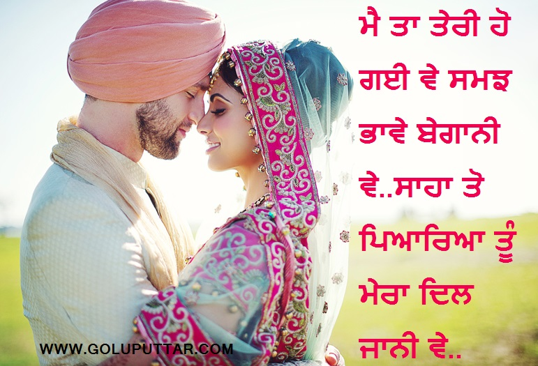 Truly Romantic Punjabi Love Quotes For Couples