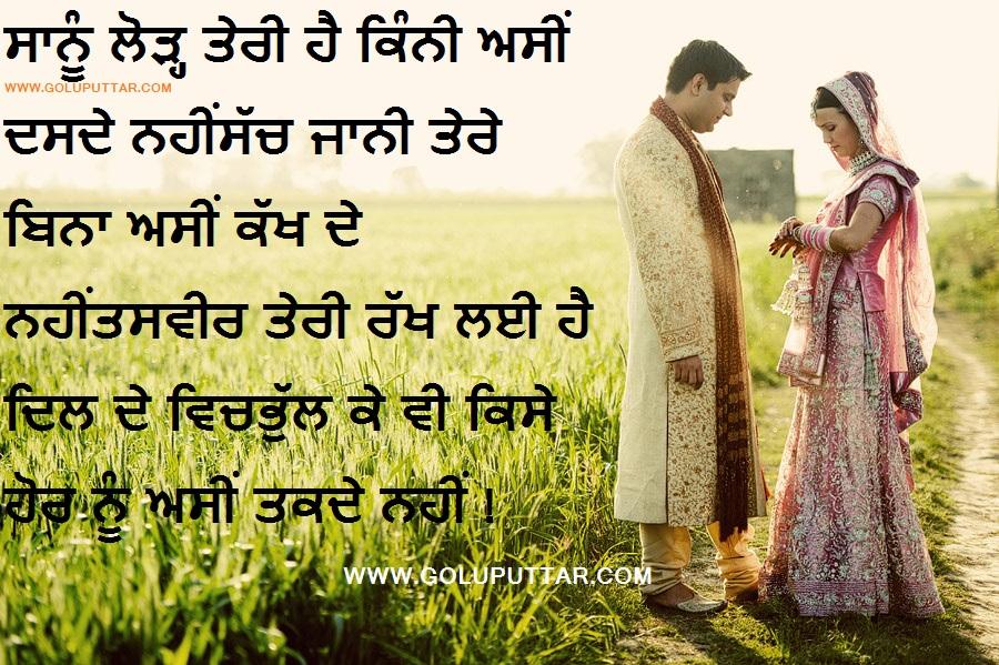 Best Punjabi Romanitic Quotes Shayari