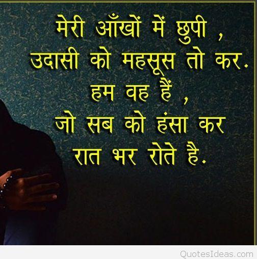 Sad Love P O Pakistani Hindi Quotes And Sayings