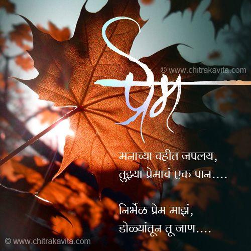 Marathi Kavita Love Quotes Marathi Poem Marathi Love Poems