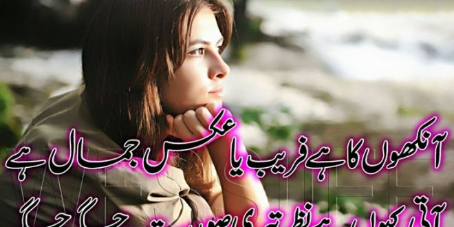 Poetry Romantic Love Quotes In Urdu Pictures For Him And Her Latest Short Urdu Poetry