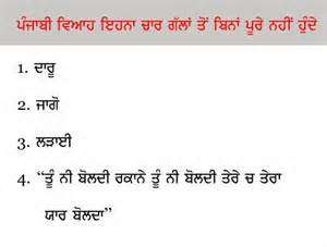 Related To Punjabi Funny Status For Facebook Desistatus Com