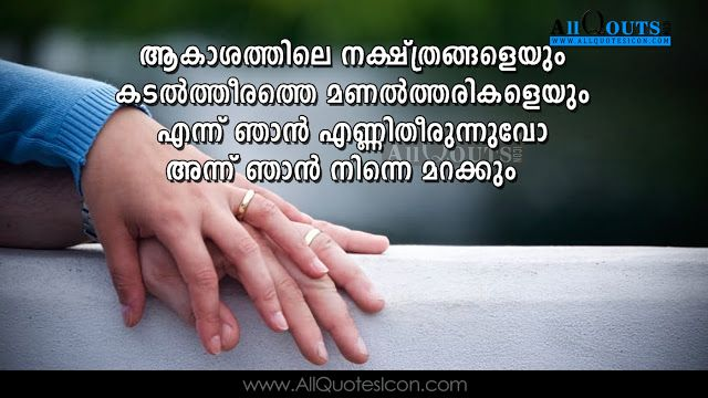Beautiful Malayalam Love Romantic Quotes Whatsapp Status With