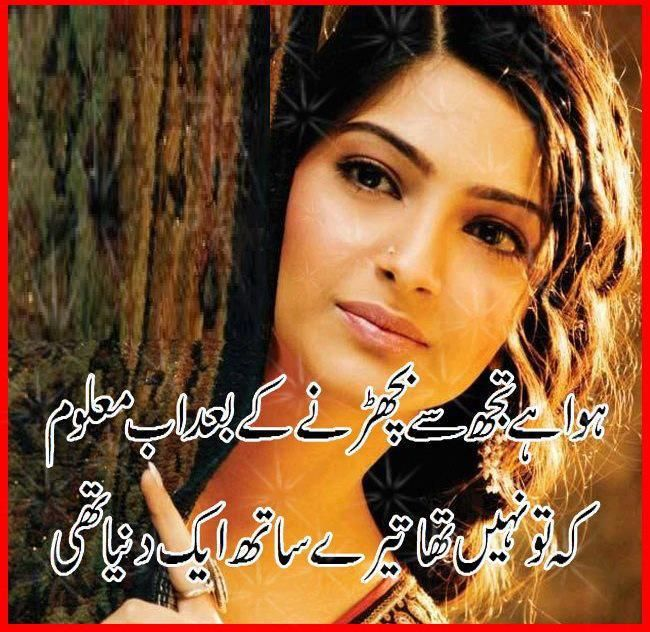 Beautiful Urdu Poetry Urdu Quotes English Quotes Love Poetry