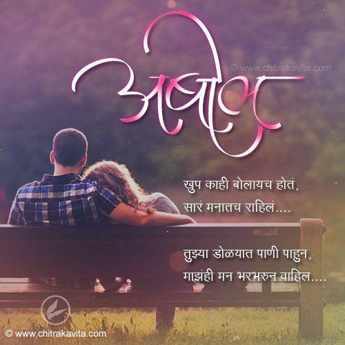 Marathi Kavita Abol Marathi Love Poems